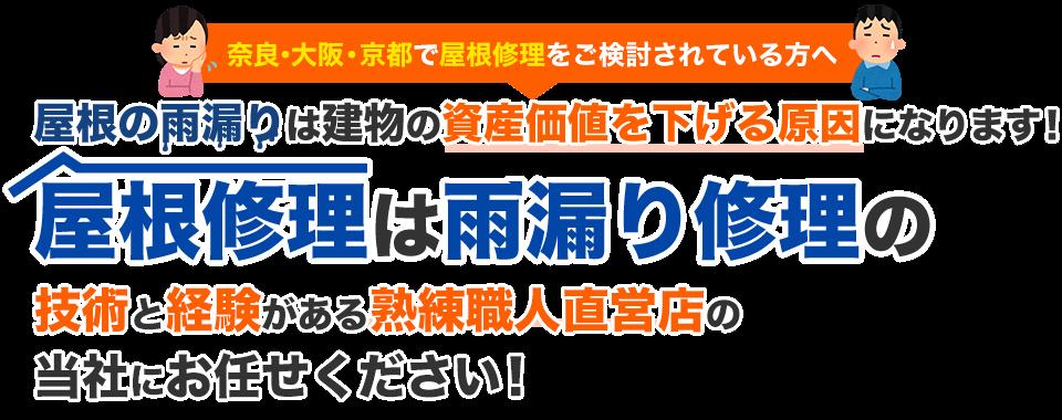 奈良・大阪・京都で屋根修理をご検討されている方へ屋根の雨漏りは建物の資産価値を下げる原因になります!屋根修理は雨漏り修理の技術と経験がある熟練職人直営店の当社にお任せください!