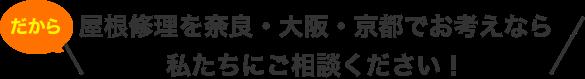 屋根修理を奈良・大阪・京都でお考えなら私たちにご相談ください!