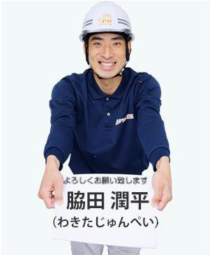 脇田 潤平
