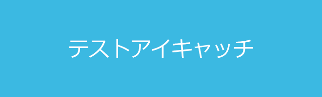 ブログをはじめました!