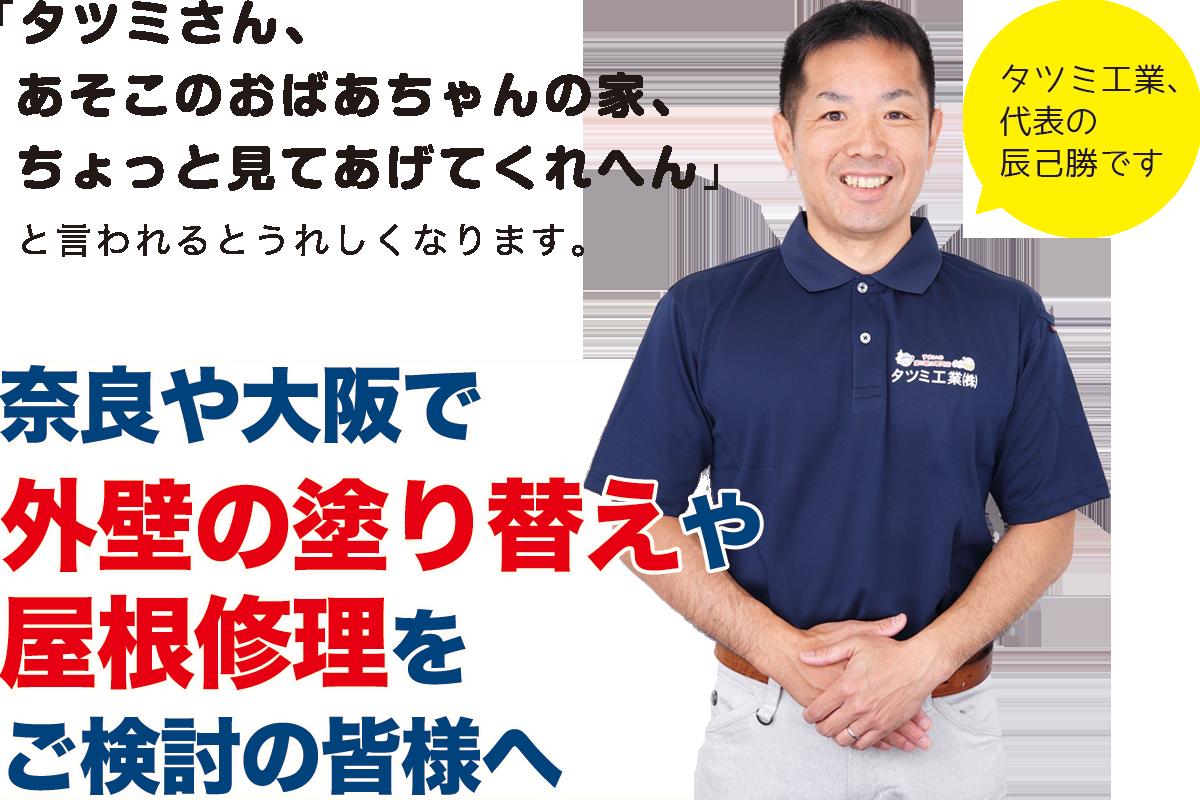 奈良や大阪で外壁の塗り替えや屋根修理をご検討の皆様へ